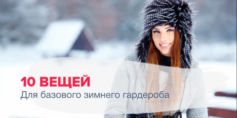 10 вещей для базового зимнего гардероба
