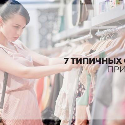 7 типичных ошибок при выборе одежды