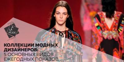 5 видов модных коллекций, которые ежегодно представляют дизайнеры