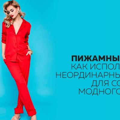 Пижамный стиль: как использовать неординарный тренд для создания модного образа