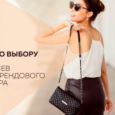 Как выбрать дизайнерскую сумочку - 7 советов для сомневающихся
