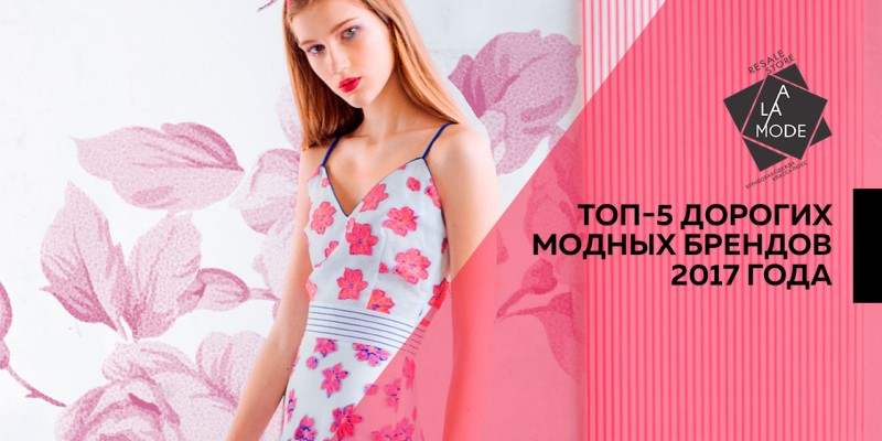 Самый дорогой бренд одежды в мире