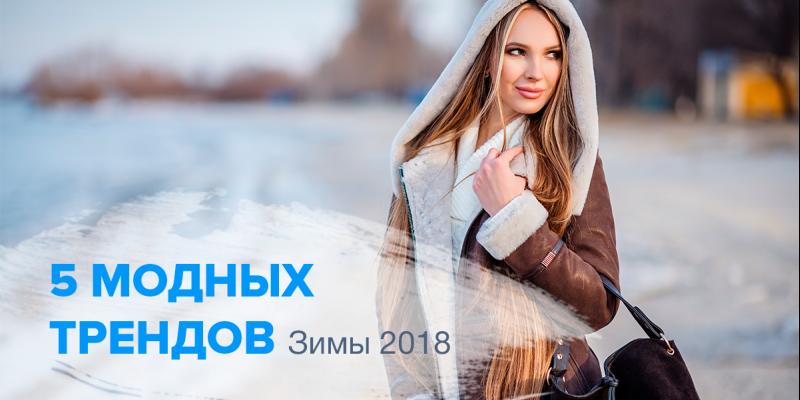 5 модных трендов зимы 2018 года