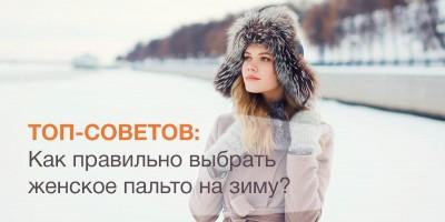 ТОП-советов: как правильно выбрать женское пальто на зиму