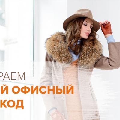 Как правильно подобрать зимний офисный дресс-код