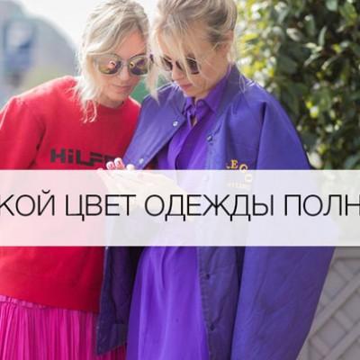 Какой цвет одежды полнит фигуру?