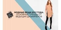 Брендовая одежда от дизайнеров: основные тренды 2017 года