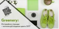 Greenery: Оставайся в тренде – используй модные цвета 2017