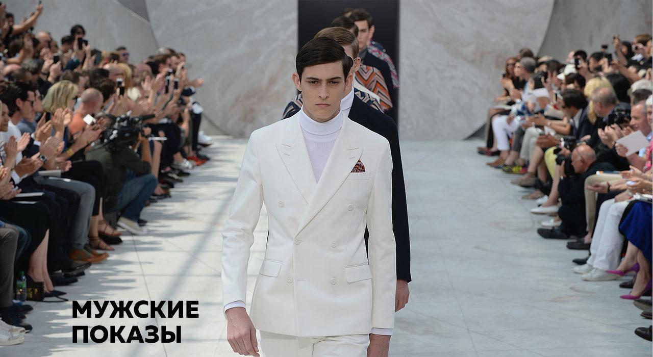 5ce0192eb352 Как результат, модные дома решили выделять мужские показы среди всех прочих  модных мероприятий, дабы еще больше популяризовать fashion-жизнь и привлечь  ...