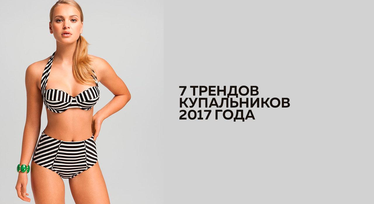 03bb3004c1c14 Новинки моды: купальники с прозрачными вставками и вырезами