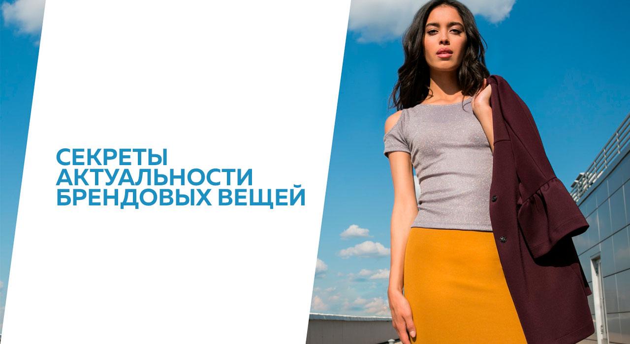 31bffa5632b Винтажная и брендовая одежда – это больше
