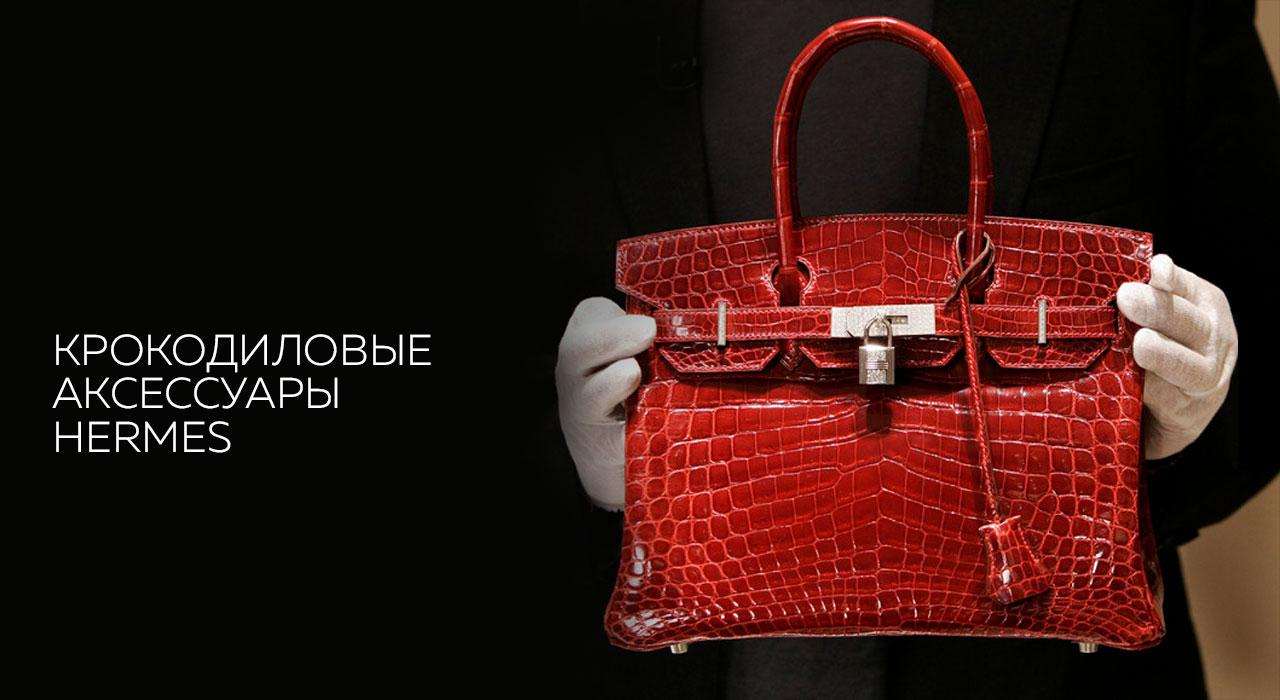 7e4c69da926a Владельцы компании утверждают, что Hermes – это не только дорогая обувь и  аксессуары. Это реализация мечты для каждого покупателя и возможность стать  своего ...